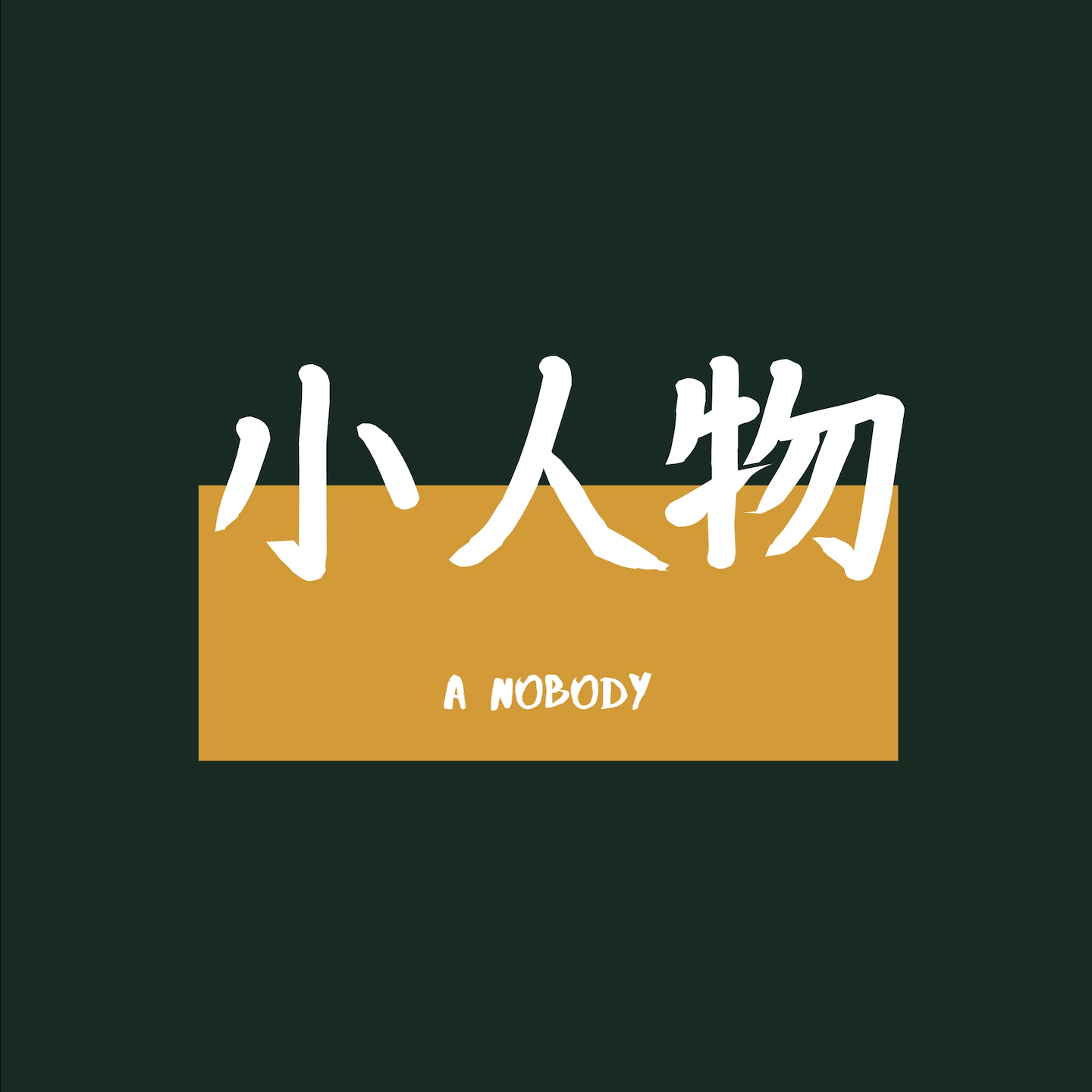 小人物 A Nobody | A NOBODY PODCAST